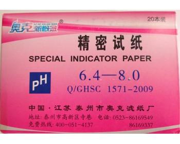 Лакмус (рН- тест) 6.4-8.0 рН 80 полосок