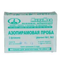 """Набор реактивов """"Азопирамовая проба"""" 150мл"""
